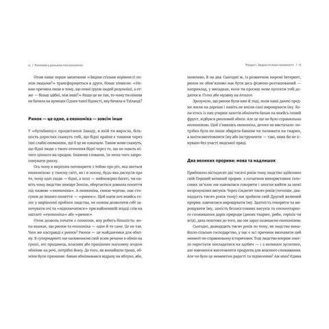 Книга Розмови з донькою про економіку. Коротка історія капіталізму - Варуфакіс Яніс Прев'ю 2